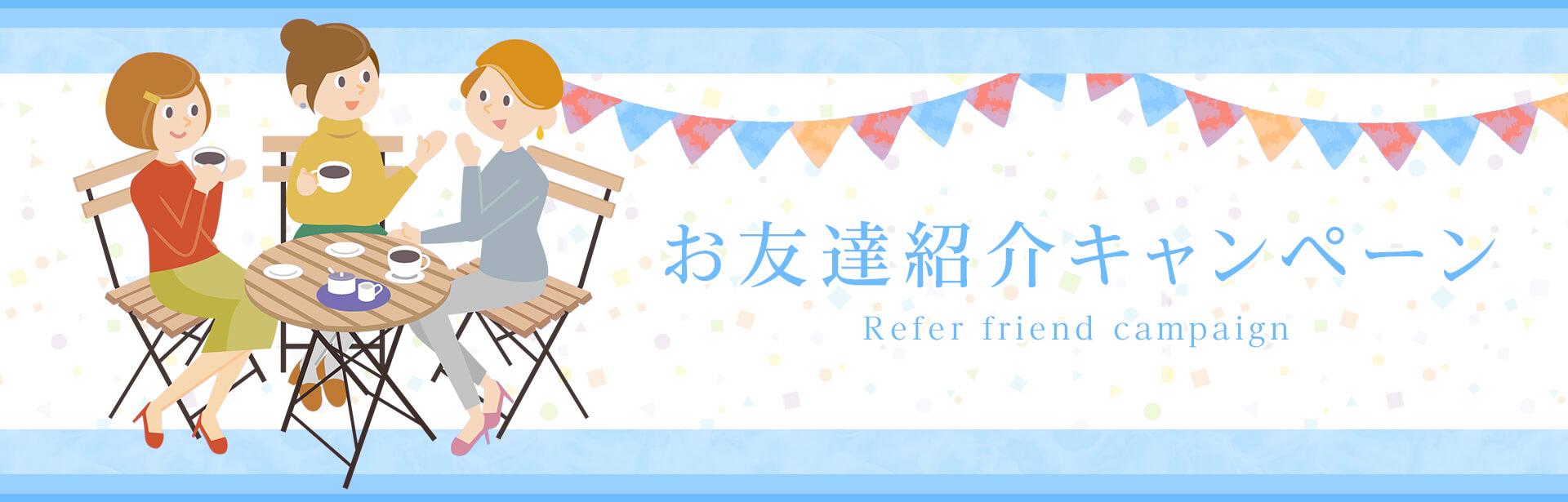水素風呂 リタライフ おともだち紹介キャンペーン