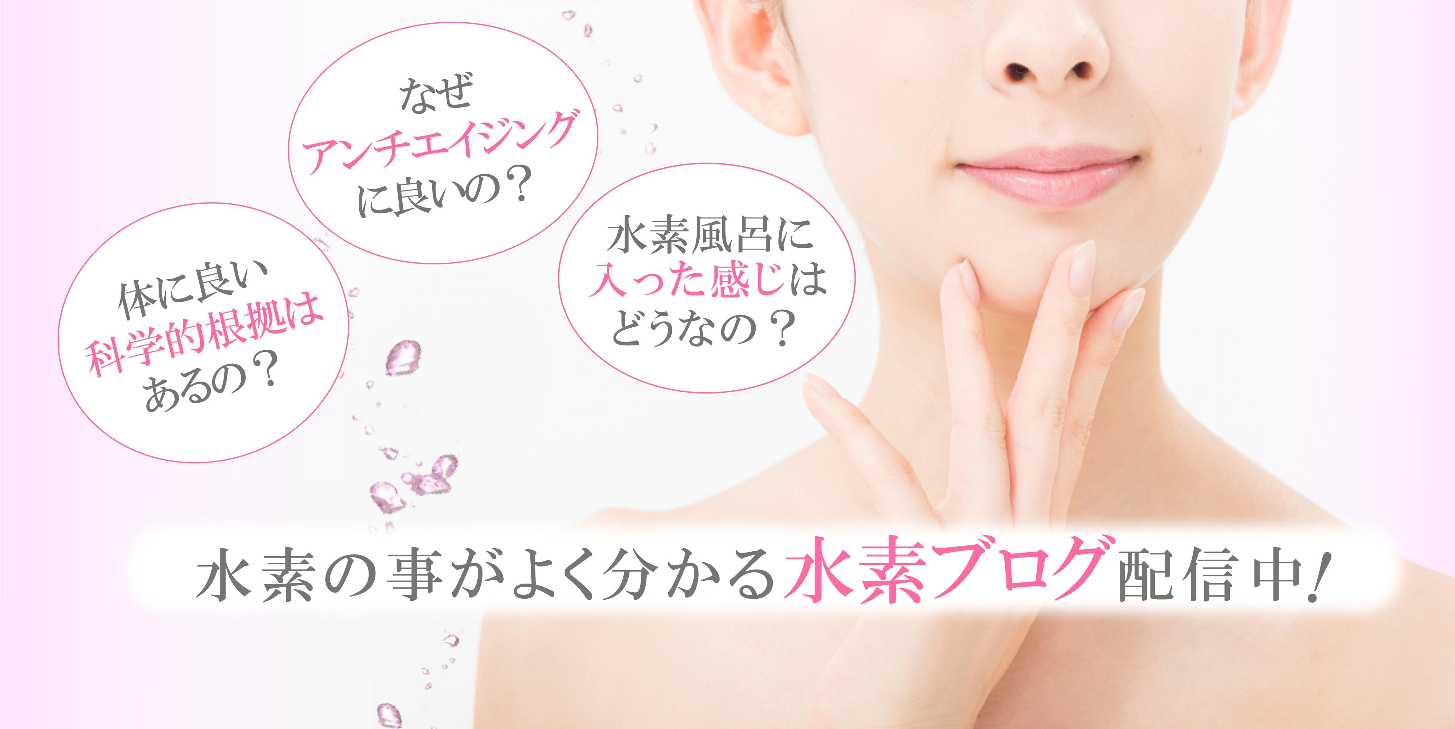 水素風呂リタライフに関する情報をブログで配信中