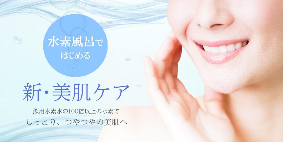 水素風呂 リタライフをレンタルで理想の美肌へ